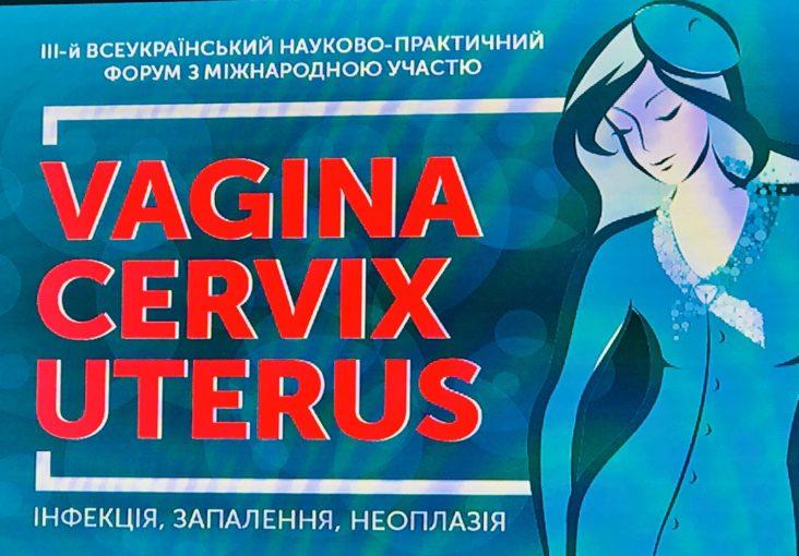 Форум присвячений профілактиці та лікуванню раку шийки матки