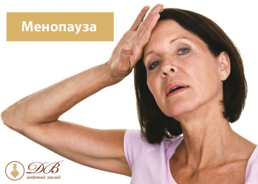 Менопауза, клімакс